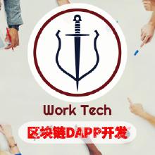 威客服务:[120140] 区块链DAPP开发