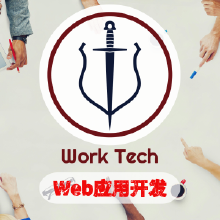 威客服务:[120142] Web应用开发