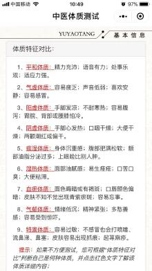 中医体质测试小程序