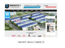 河南日照天门装饰设计工程有限公司