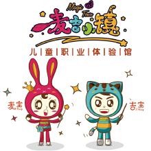 威客服务:[120253] 2D吉祥物设计