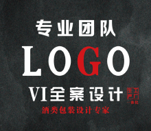 威客服务:[120283] 【专业团队】全案VI系统设计、LOGO、名片、QQ微信头像、工作证、便笺、传真纸、文件夹、文件袋、纸杯等