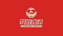 双鹿啤酒——品牌形象