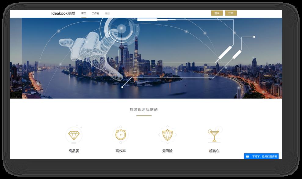 眾包平臺網站,支持手機端自動適配