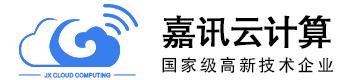 广东嘉讯云计算科技有限公司