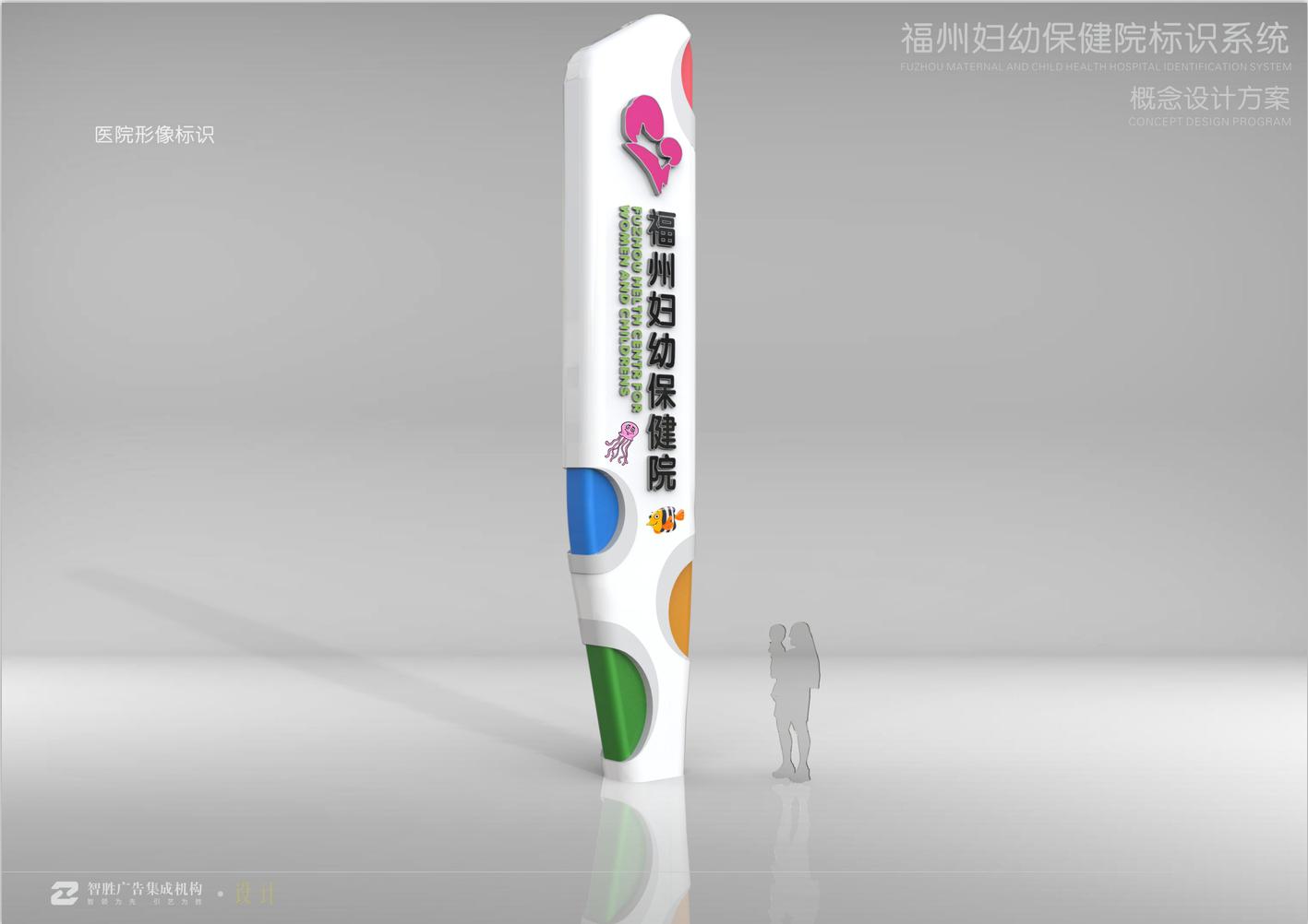 福州婦幼保健院標識系統設計
