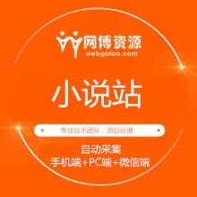 威客服务:[120702] 小说站自动采集手机端+PC端+微信端三网合一
