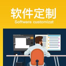 威客服务:[120814] 软件定制