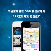 车辆监控GPS车载视频监控OBD车联网 物联网APP系统开发