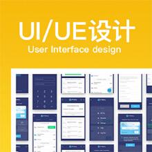 威客服务:[120820] UI/UE设计