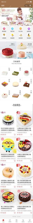 蛋糕类小程序 - 五五科技案例