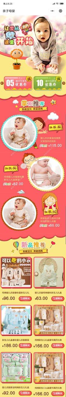 母婴类小程序