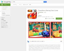 【Transform Racing Cars Lover】手机APP游戏开发-赛车游戏