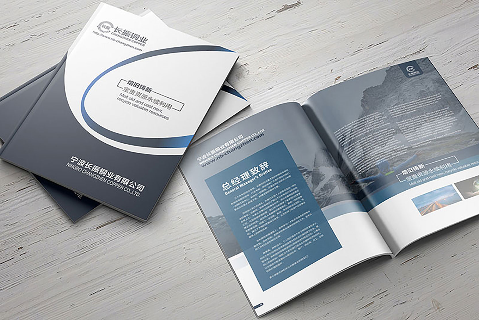 长振铜业/产品样本册/画册设计