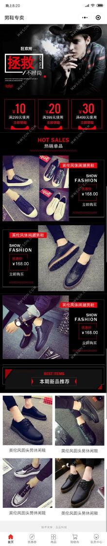 鞋包类小程序