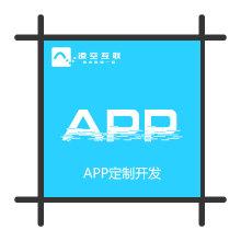 威客服务:[120645] APP定制开发商城APP开发外卖APP开发各行业APP开发