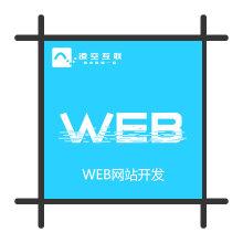 威客服务:[120643] web网站开发