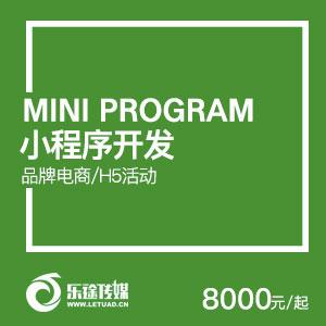微信小程序开发H5页开发企业品牌类小程序电商小程序开发