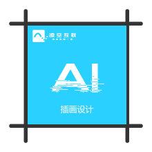 威客服务:[120505] AI插画