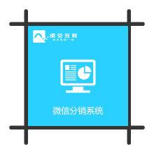 威客服务:[120648] 微信公众号系统 + 商城 / 分销系统 + 模块化功能  + 自定义装修