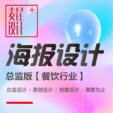 威客服务:[120981] 海报设计-总监版【餐饮行业】