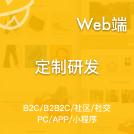 威客服務:[121057] web端定制研發