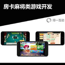 房卡游戏研发类游戏开发