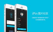 iPin图片社区 APP开发
