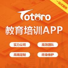 威客服务:[121076] 教育APP威客类APP资讯APP软件开发