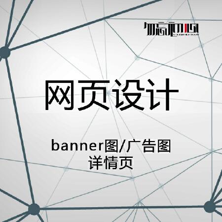 【创意Idea】网页设计 - 店铺banner/主页广告/详情页
