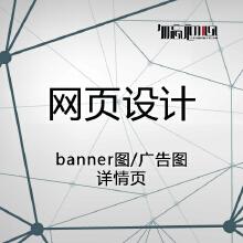 威客服务:[121117] 【创意Idea】网页设计 - 店铺banner/主页广告/详情页