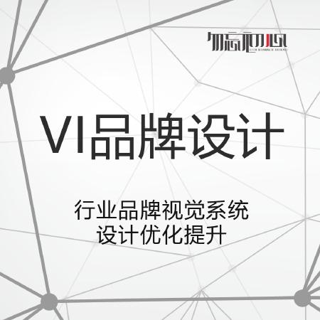 【创意idea】 VI品牌设计 - 自选VI设计内容 企业VI定制更新优化