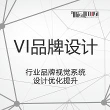 威客服务:[121084] 【创意idea】 VI品牌设计 - 自选VI设计内容 企业VI定制更新优化
