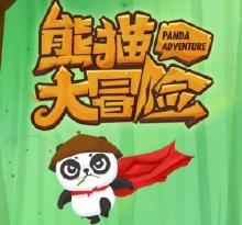 熊猫大冒险_小程序