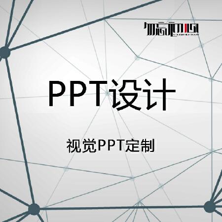 【创意Idea】 PPT设计 - 精美PPT定制在线制作当日完成