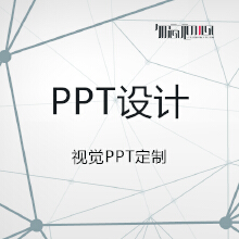 威客服务:[121118] 【创意Idea】 PPT设计 - 精美PPT定制在线制作当日完成