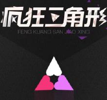 疯狂三角形_小程序