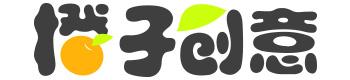 橙子创意工作室-个性定制+原创设计