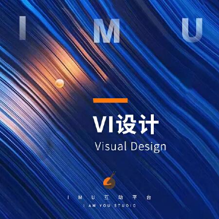 VI视觉设计