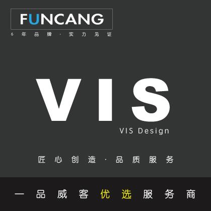 VI设计 保证满意!地产/餐饮/娱乐/学校/医院/服装/奢侈品/工程/互联网/科技/ 金融