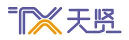 广州天贤信息技术有限责任公司