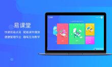 PC端软件-易课堂