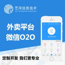 威客服务:[121548] 微信O2O平台/微信外卖点餐配送系统/生鲜配送系统/综合电商平台
