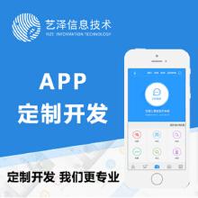 APP定制开发/源生开发/移动应用开发/ios android应用开发/综合电商 生鲜配送 社交娱乐 教育医疗 物业管理