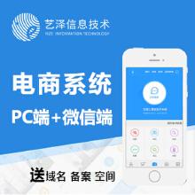 电商网站/零售商城系统/PC端 手机微信端/购物支付 会员管理 订单管理