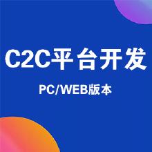 威客服务:[120655] C2C平台开发(pc/web版本)