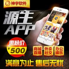 源生app开发综合商城app生鲜配送app移动应用开发android应用开发
