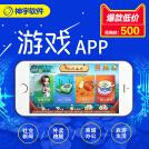 威客服务:[103316] 手游开发游戏APP开发h5微信小游戏开发安卓iosPC三端齐全