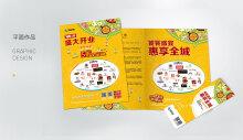宣传单/折页/海报/宣传物料