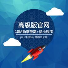 高级版企业官网定制10M独享带宽送小程序
